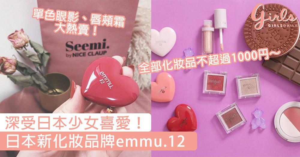深受日本少女喜愛!日本新化妝品牌emmu.12,全部化妝品不超過1000円~