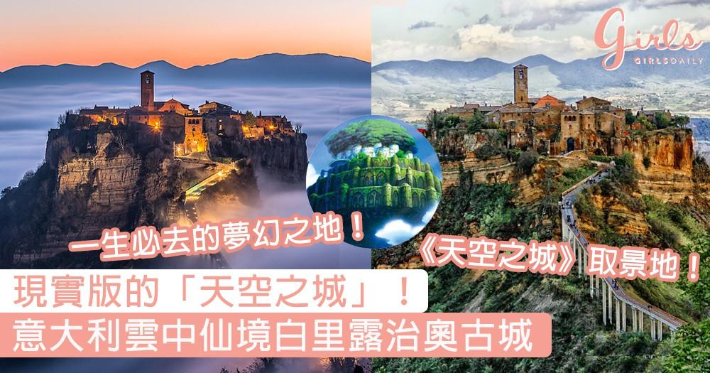 現實中的天空之城!此生必去意大利夢幻雲中古城,走訪童年回憶中那純粹美麗的「天空之城」!