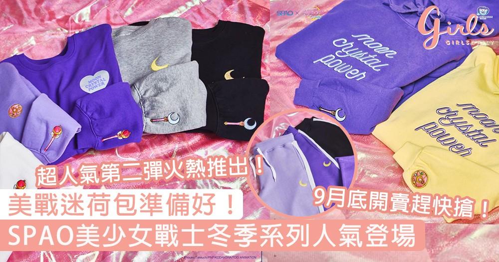 美戰迷荷包準備好!美少女戰士冬季系列登場, 夢幻霓虹紫外光衛衣絕對要買到破產!