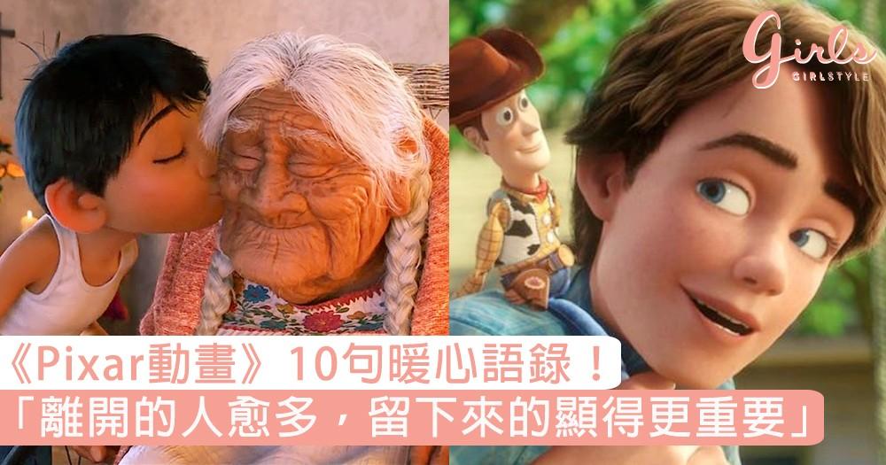 「離開的人愈多,留下來的顯得更重要」!《Pixar動畫》10句暖心語錄,溫熱你的內心!