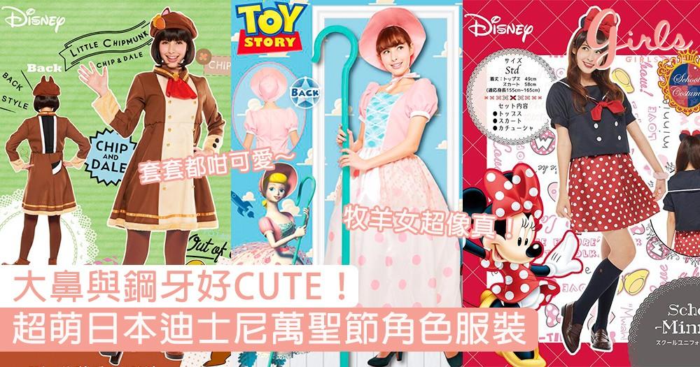 大鼻與鋼牙好CUTE!超萌日本迪士尼萬聖節角色服裝,愛麗絲、牧羊女、小鹿斑比都超吸睛~