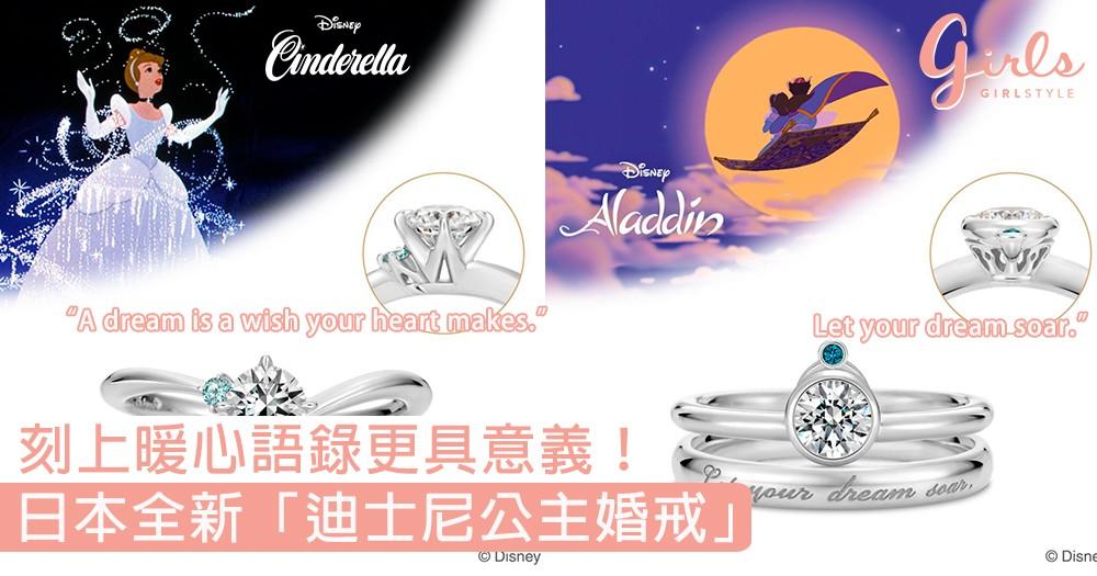 刻上暖心語錄更具意義!日本全新「迪士尼公主婚戒」,美人魚款折射出海面閃爍效果超浪漫!