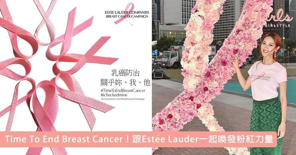 Time To End Breast Cancer!跟Estée Lauder一起喚發粉紅力量,全城參與「乳癌防治運動」!