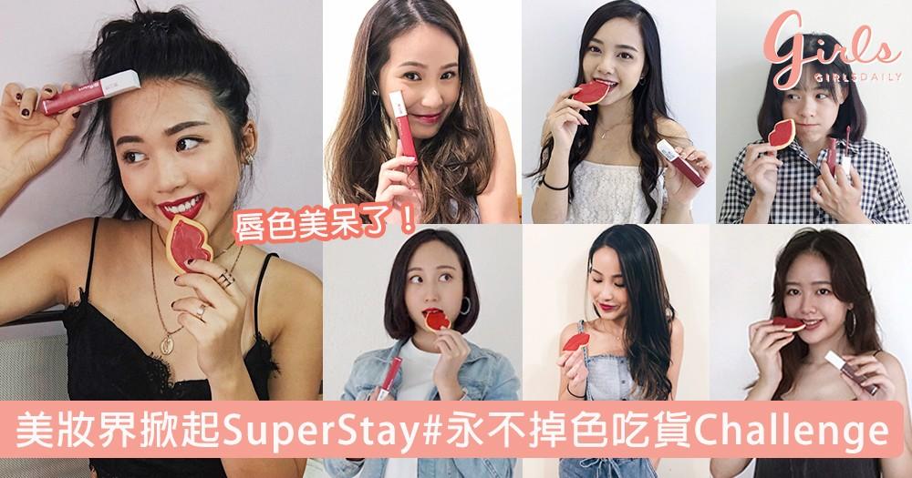 唇色美呆了!美妝界掀起SuperStay#永不掉色吃貨Challenge,絲霧啞緻唇膏液這樣塗才OK!