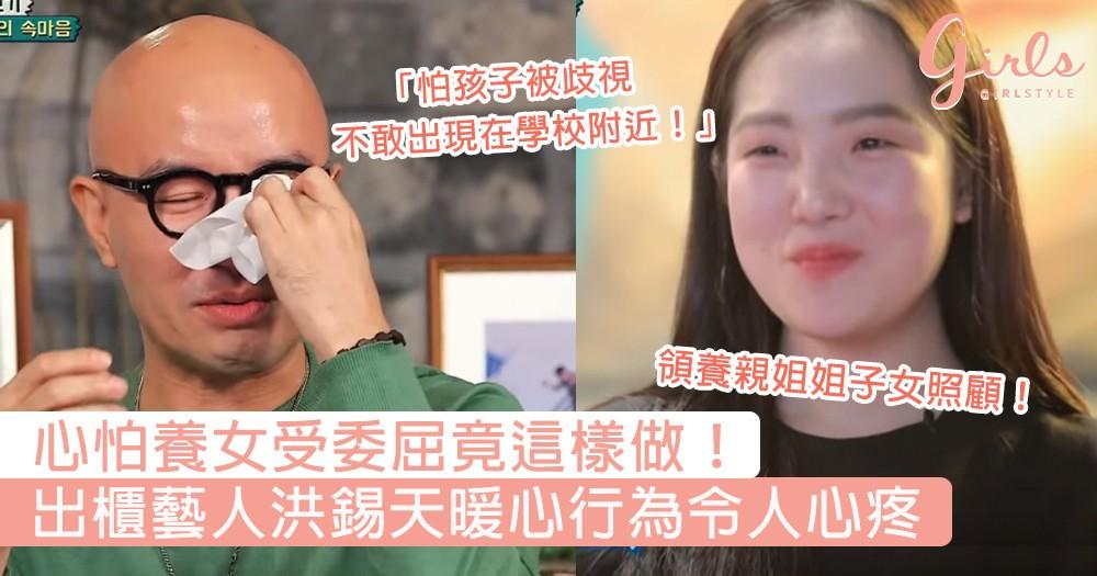 心怕養女受委屈竟這樣做!韓國出櫃藝人洪錫天暖心行為令人心疼,網民:性取向從不是判斷人好壞的標準!