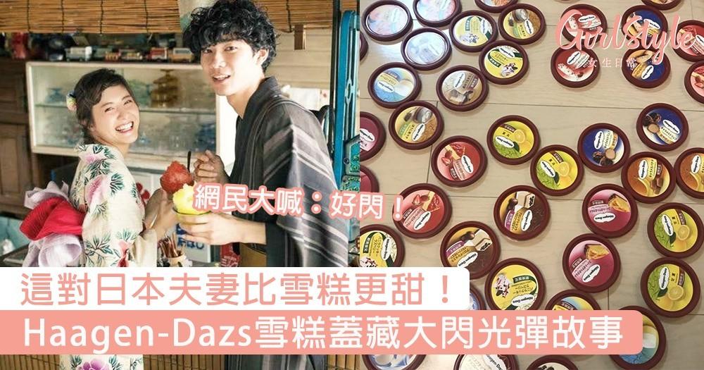 這對日本夫妻比雪糕更甜!Haagen-Dazs雪糕蓋藏大閃光彈溫馨故事,網民大喊:好閃!
