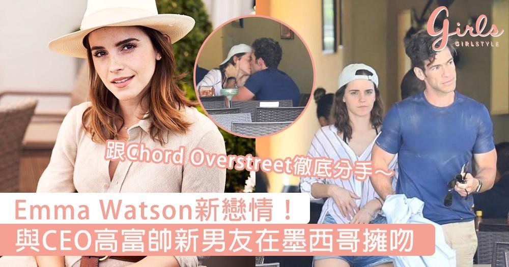 Emma Watson新戀情!與CEO高富帥新男友在墨西哥擁吻,跟Chord Overstreet徹底分手~