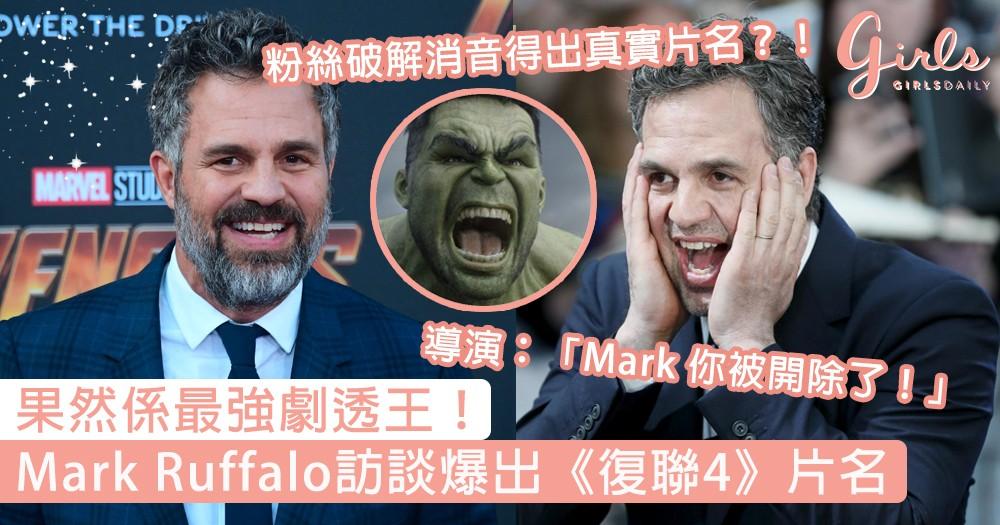 果然係最強劇透王!Mark Ruffalo訪談爆出《復聯4》片名被消音,釣出漫威導演爆笑回應:「你被開除了!」
