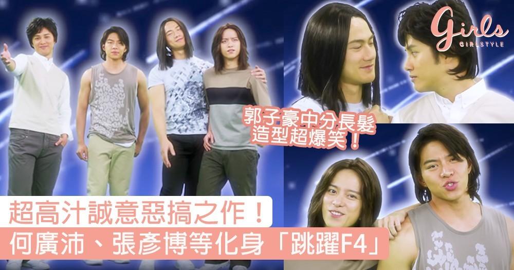 超高汁誠意惡搞之作!何廣沛、張彥博等化身「跳躍F4」,重拍爆笑版經典《流星雨》MV!