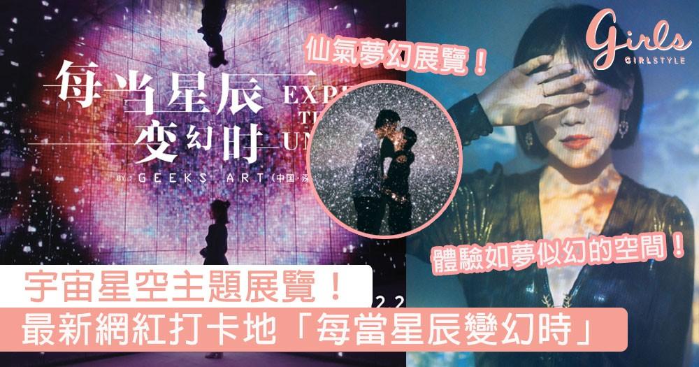 最新網紅打卡熱點!深圳「每當星辰變幻時」展覽拍美照,穿梭在光與影之間體驗如夢似幻的空間~