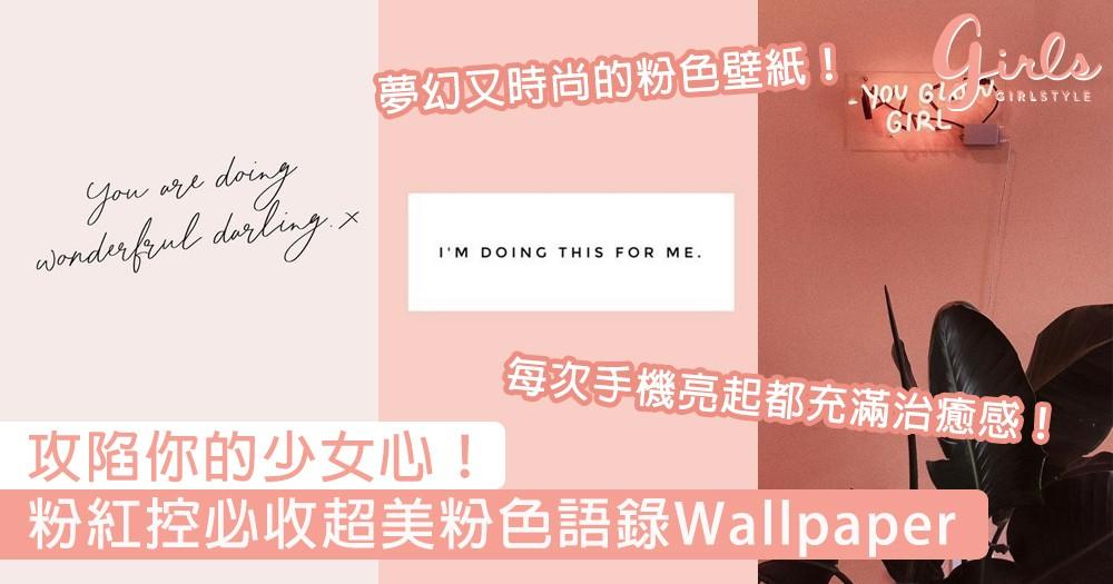 攻陷你的少女心!粉紅控必收超夢幻粉色語錄Wallpaper,每次手機亮起都有滿滿的治癒感!