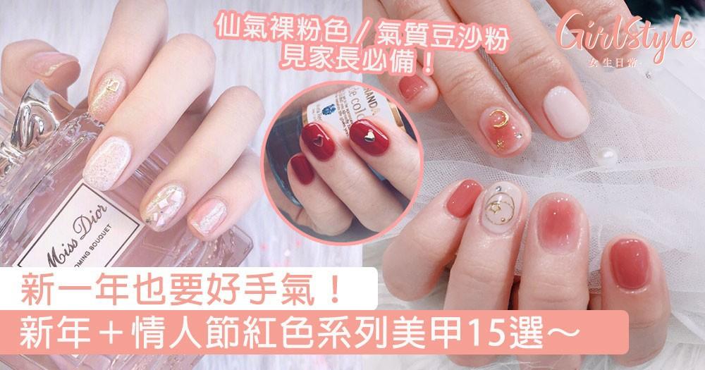 【新年美甲2020】紅色系美甲15選,仙氣裸粉/豆沙色見家長必備!