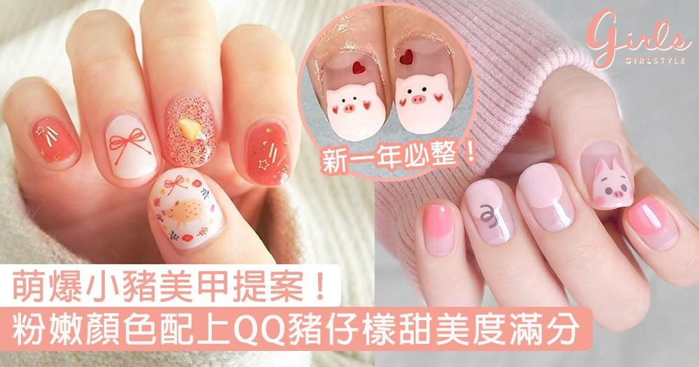 新一年要整依幾款!萌爆小豬美甲提案,粉嫩顏色配上QQ豬仔樣甜美度滿分!