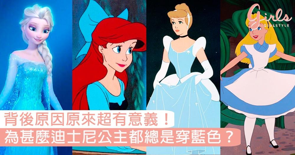 有一種藍叫Disney Blue!為甚麼迪士尼公主都總是穿藍色?原來背後原因原來超有意義!