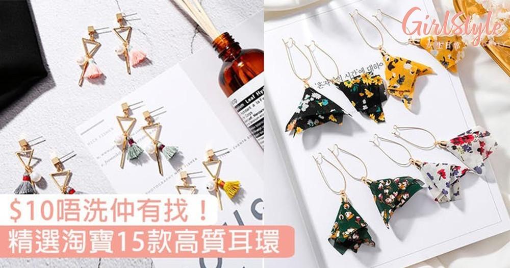 $10唔洗仲有找!精選淘寶15款高質耳環,簡約冷淡、氣質珍珠、日系原宿風通通都有!