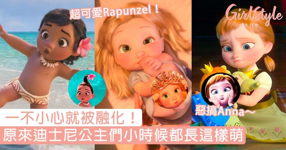 絕對令你一秒融化!超療癒「迪士尼公主小時候」合集,原來Rapunzel細個咁得意!