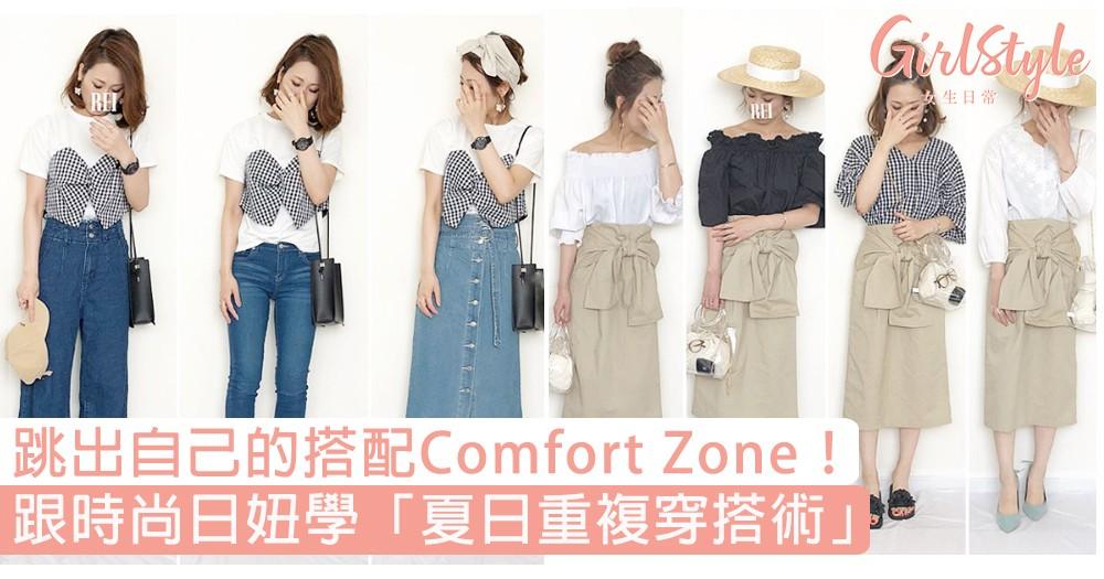 跳出自己的搭配Comfort Zone!跟時尚日妞學「夏日重複穿搭術」,輕鬆將一件單品穿出N種風格!