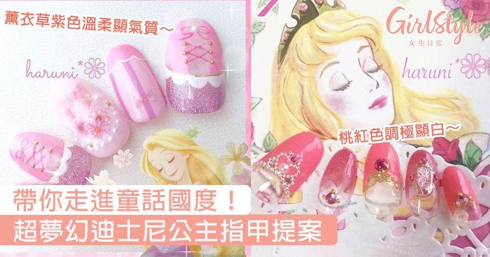 帶你走進童話國度!超夢幻迪士尼公主指甲提案,在指尖上綻放唯美動人色彩~
