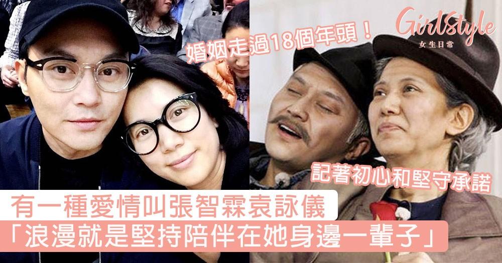 婚姻走過18個年頭!有一種愛情叫張智霖袁詠儀,Chilam:「浪漫就是堅持陪伴在她身邊一輩子!」