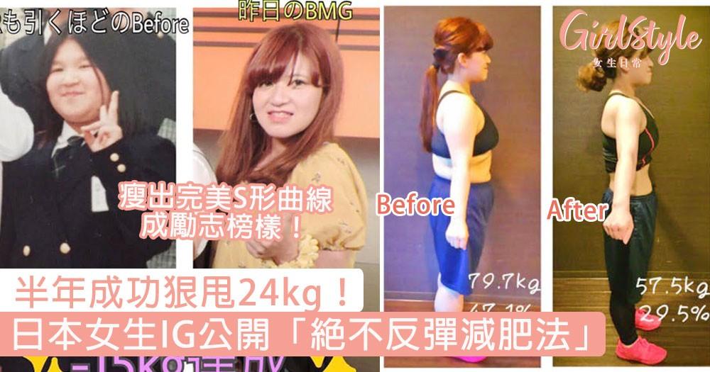 半年成功狠甩24kg!日本女生IG公開「絕不反彈減肥法」,瘦出完美S形曲線成勵志榜樣!