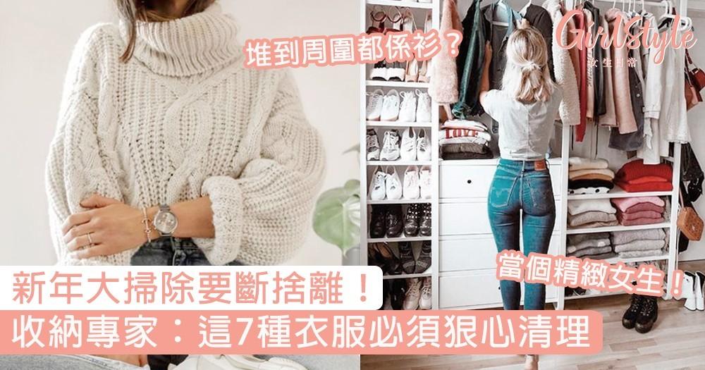 新年大掃除要斷捨離!收納專家:這7種衣服必須狠下心清理,新一年當個質感女生吧