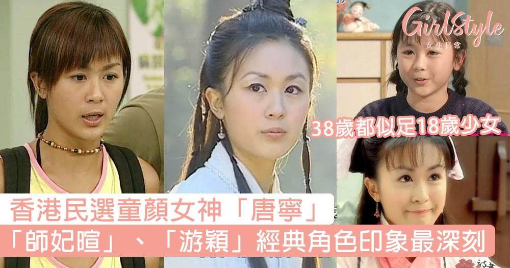 香港民選童顏女神!38歲唐寧似足18歲少女,仙氣「師妃暄」、「游穎」經典角色令人印象深刻!