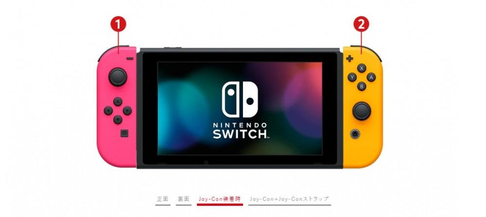 日本任天堂推SWITCH客製化