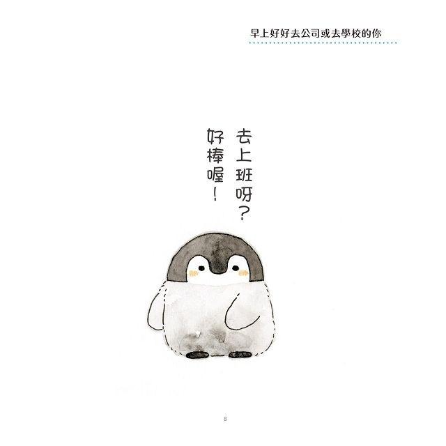 日本超萌「正能量企鵝」