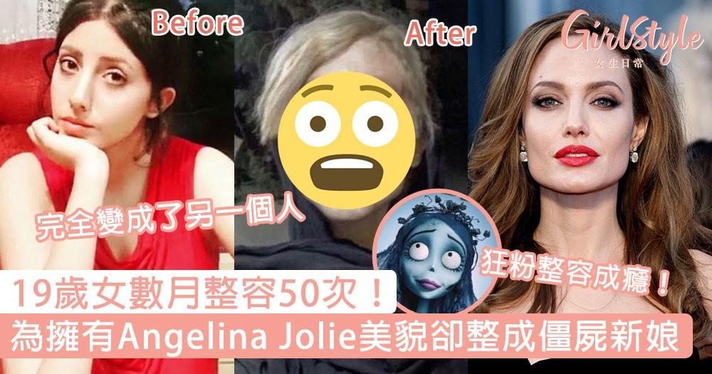 19歲女數月整容50次!為變Angelina Jolie卻整容成癮,網民:「根本是僵屍新娘」