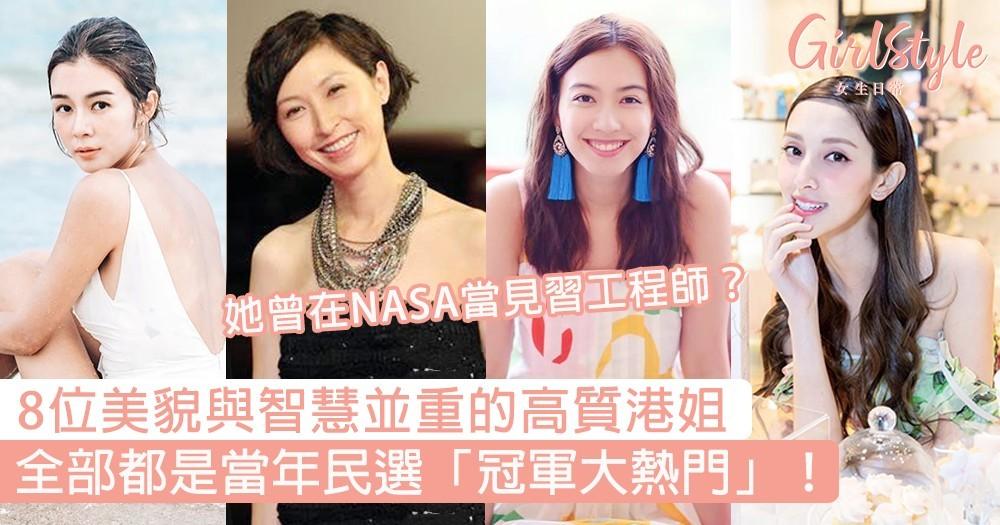 【香港小姐】8位美貌與智慧並重的高質港姐,全都是當年「冠軍大熱門」!
