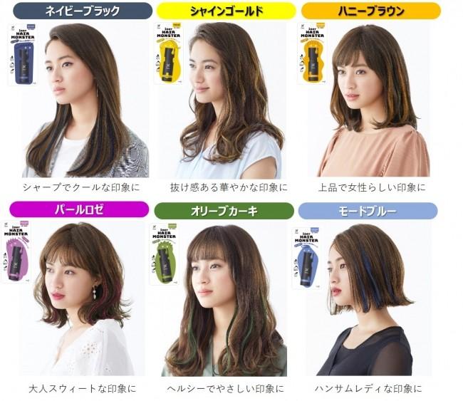 日本花王新推出的「一日染髮筆 1DAY Hair Monster」可以隨時挑染夢幻髮色,防水又易卸