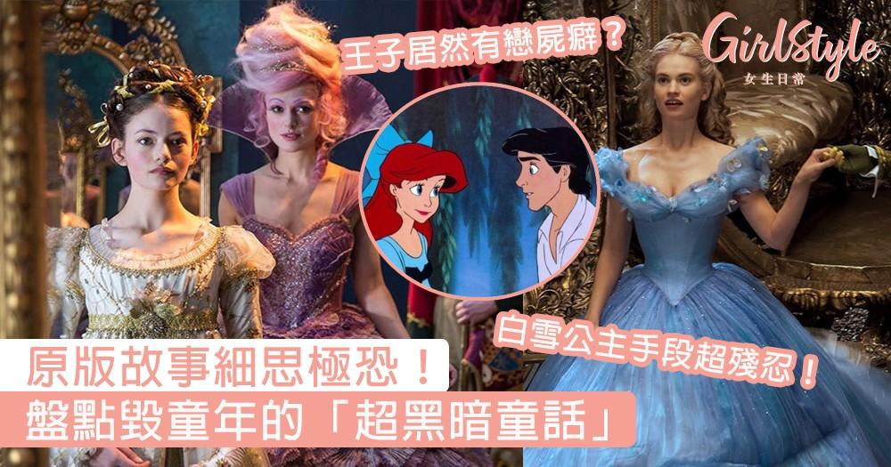 白雪公主復仇手段好殘忍!盤點毀童年的超黑暗原版童話,《睡公主》的故事情節令人細思極恐!