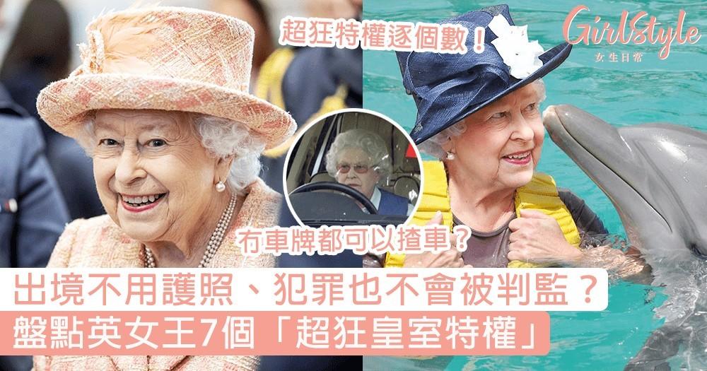 盤點英女王7個超狂皇室特權!出境不用護照、犯罪也不會被判監?