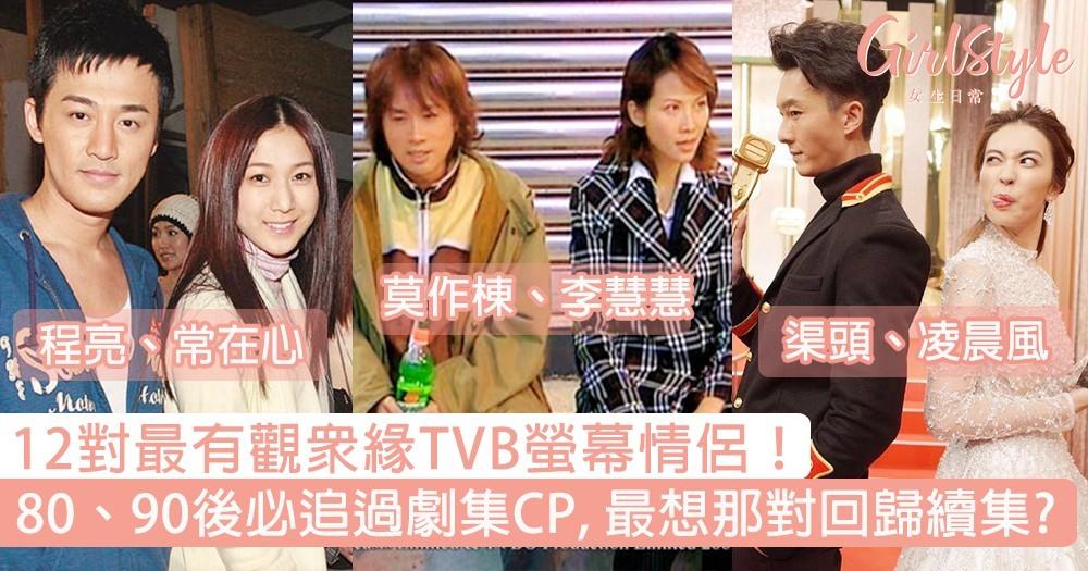 12對最有觀眾緣TVB螢幕情侶!80、90後必追過劇集CP,最想那對回歸拍續集?