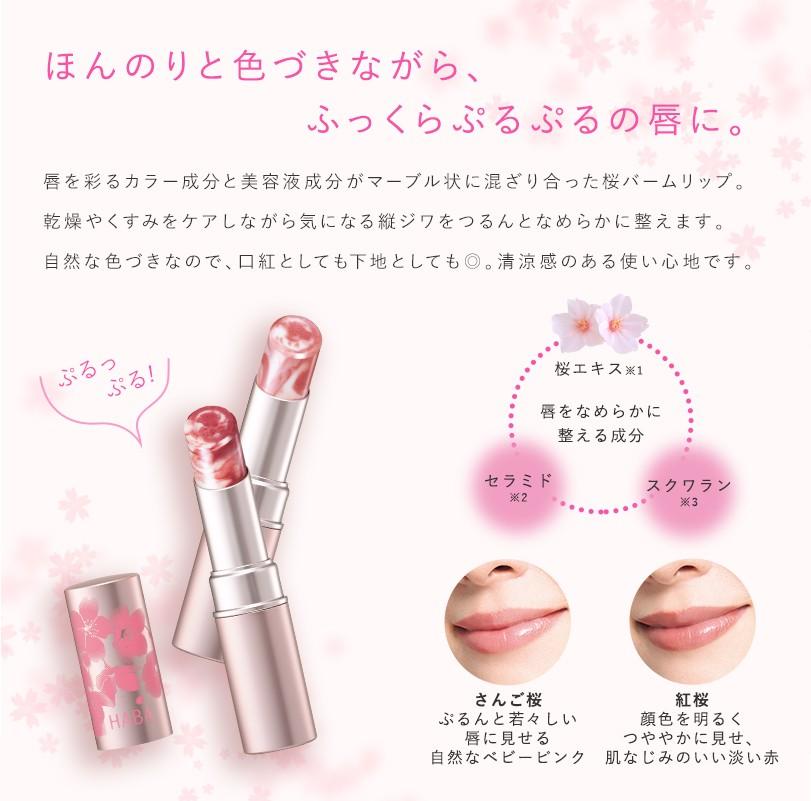 HABA日本限定櫻花雲石唇膏