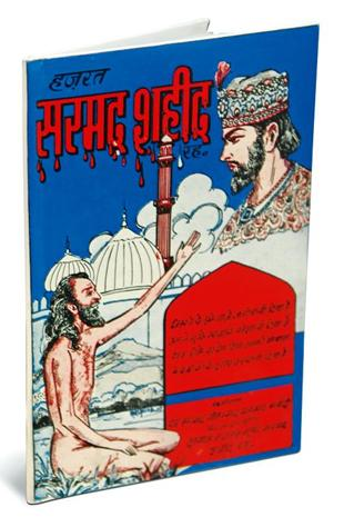 The naked fakir