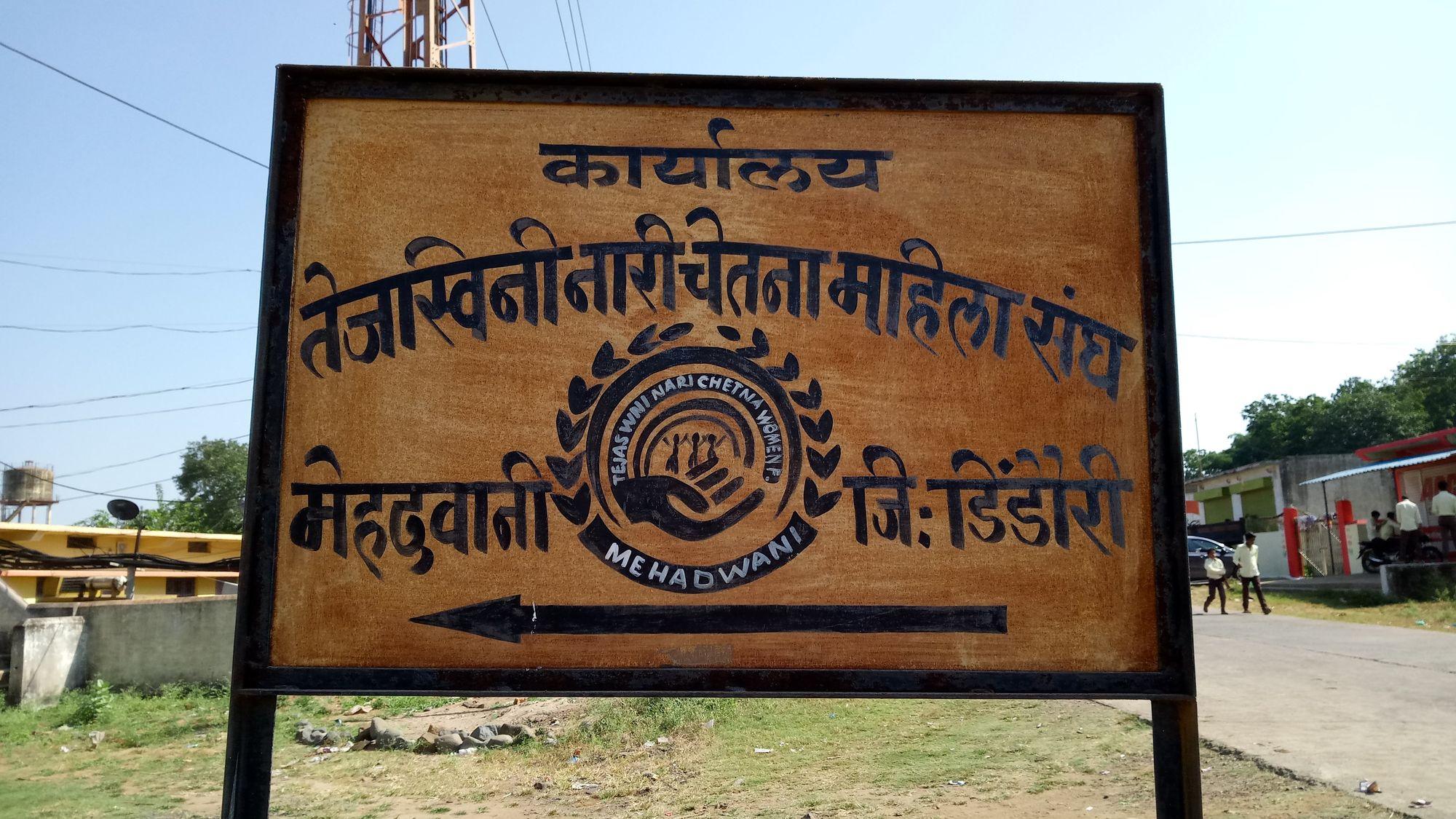 Rekha's Office