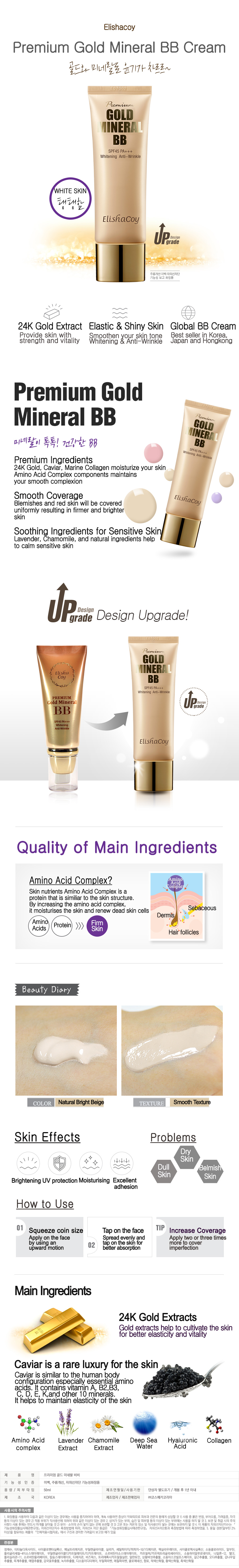 Premium Gold Mineral BB Cream