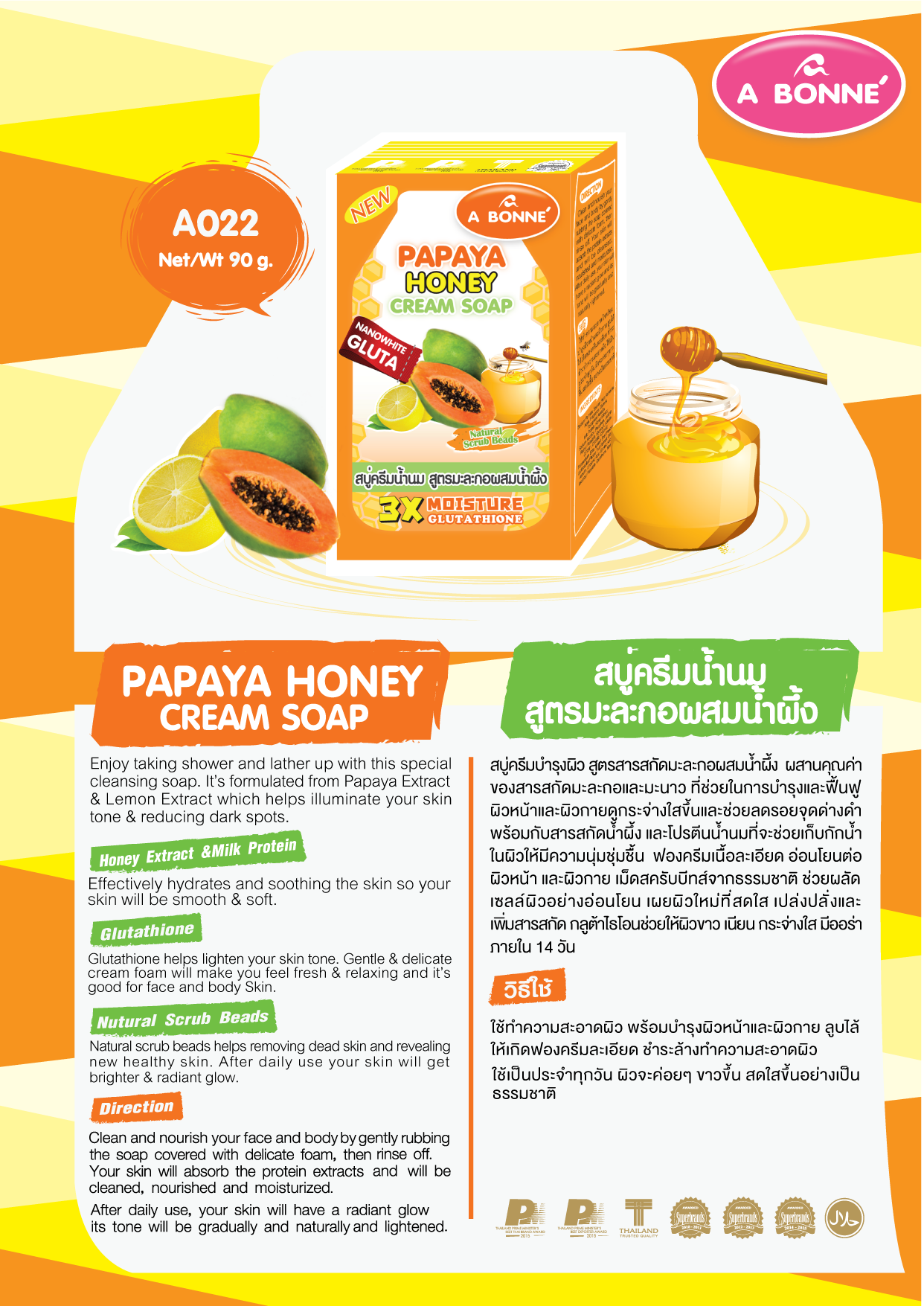 Papaya Honey Cream Soap