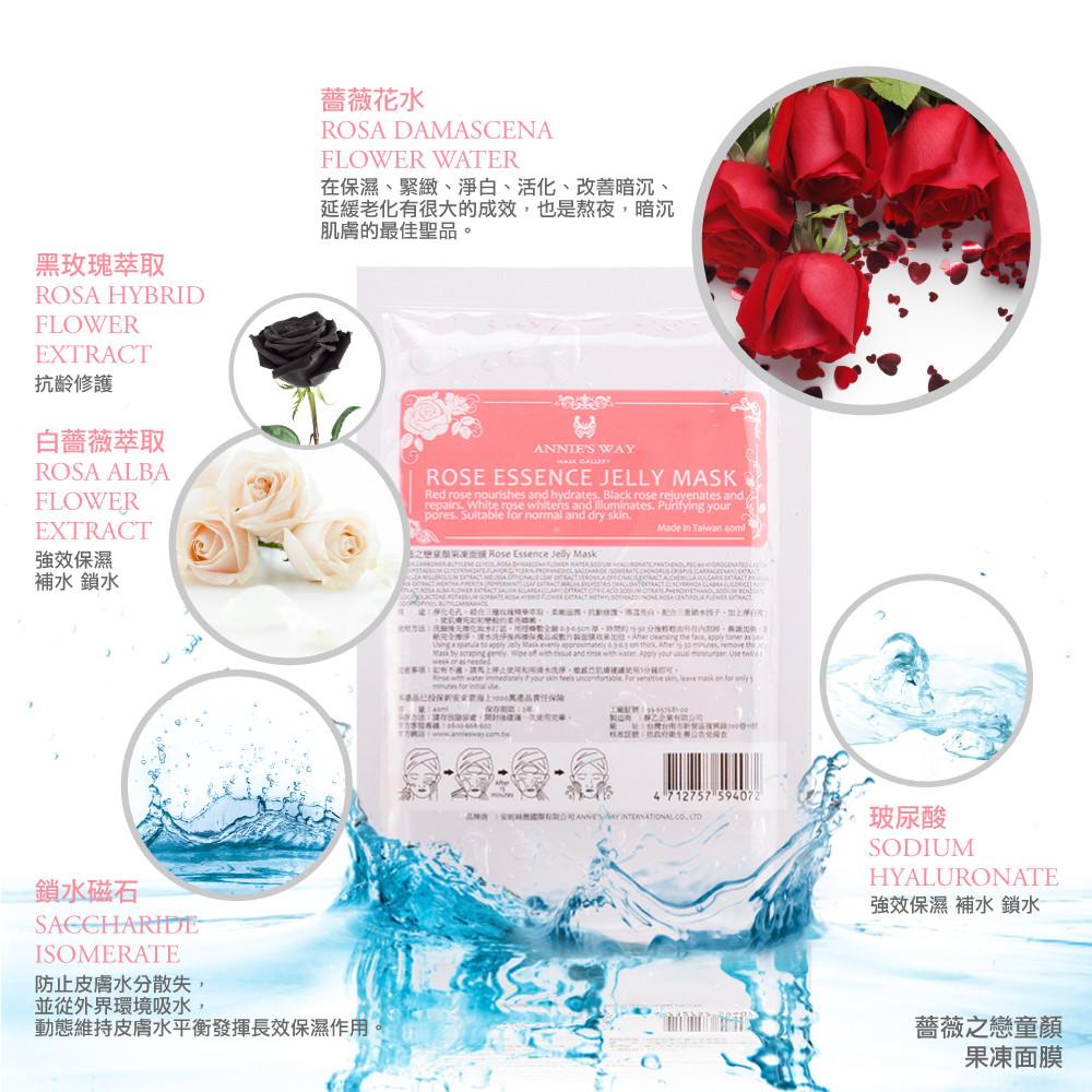 Travel Pack Jelly Mask Rose Essence 40ml