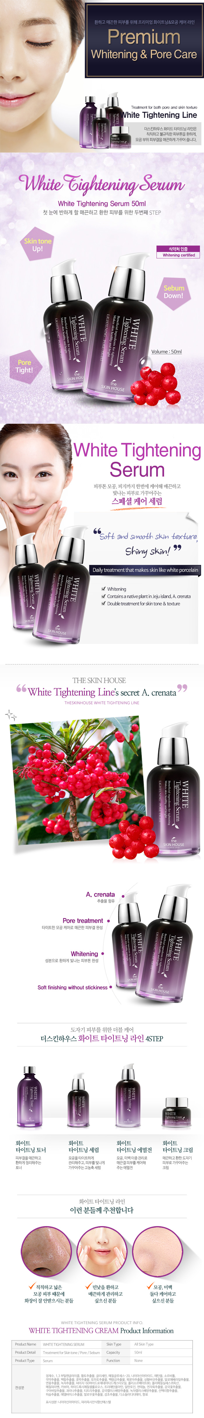White Tightening Serum