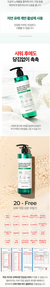 Miracle Acne Clear Body Cleanser 400g