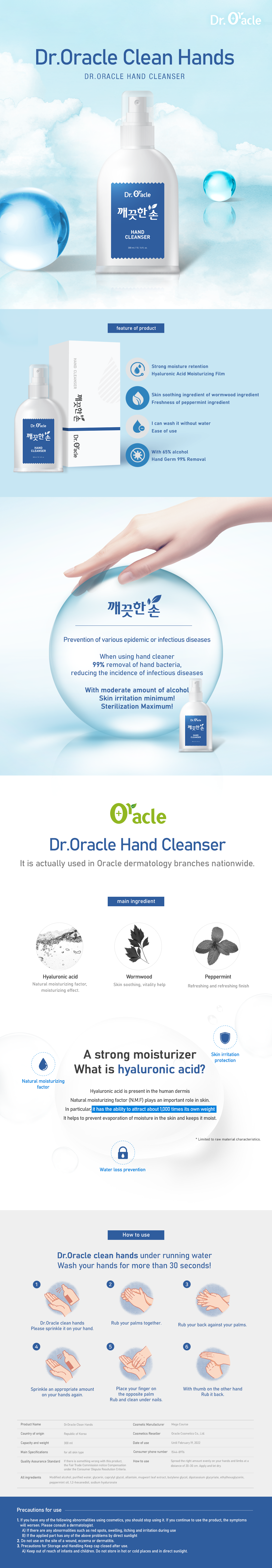 Dr.Oracle Hand Sanitizer 300ml