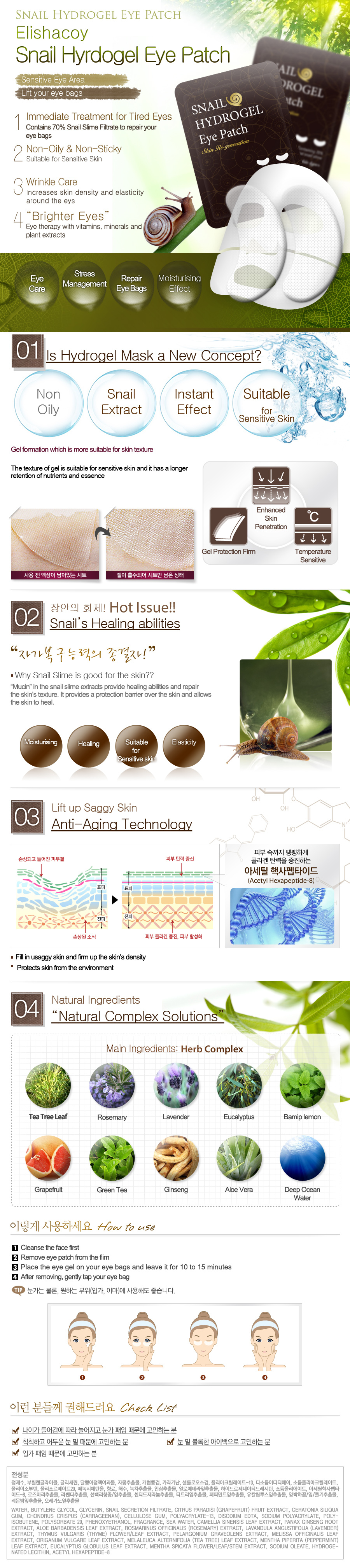 Snail Hydrogel Eye Patch