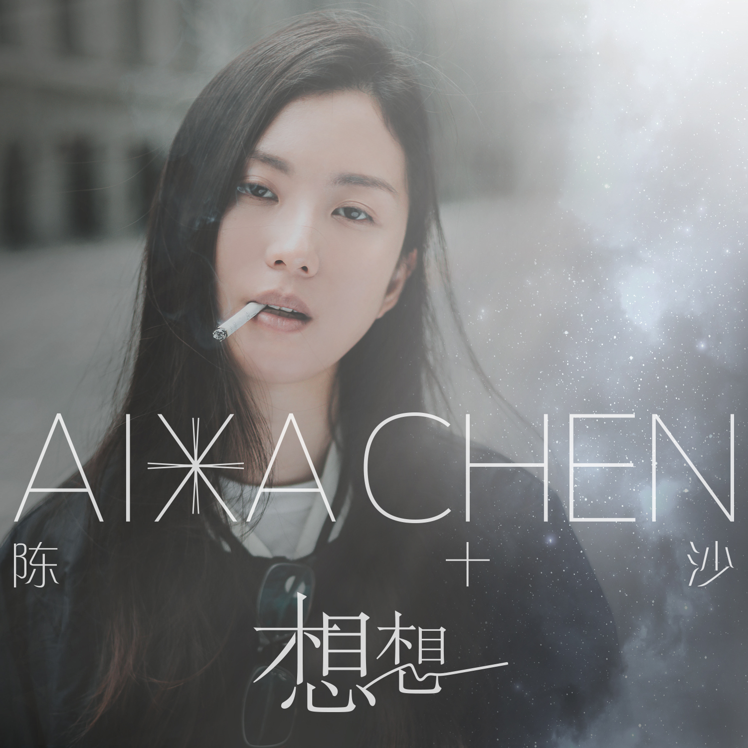 Aixachen single cover