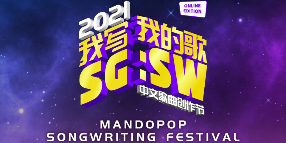 SG:SW I Write The Songs 2021 songwriting contest now accepting original entries