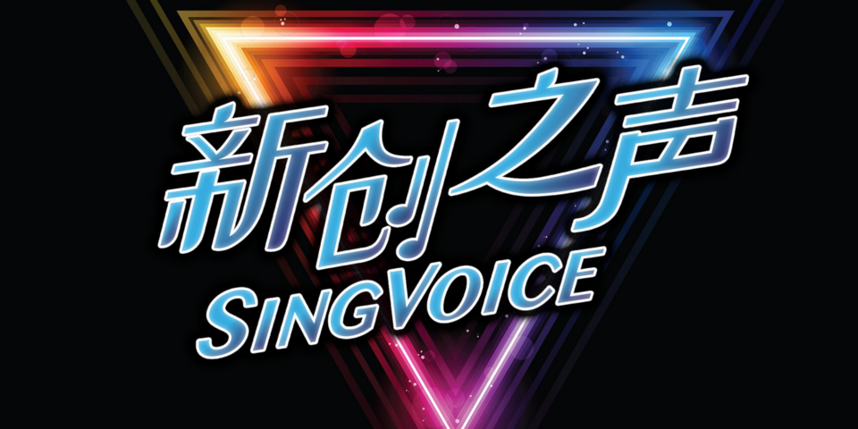 'SINGVOICE新创之声2021' is on the hunt for the next Mandopop star - entries open till August