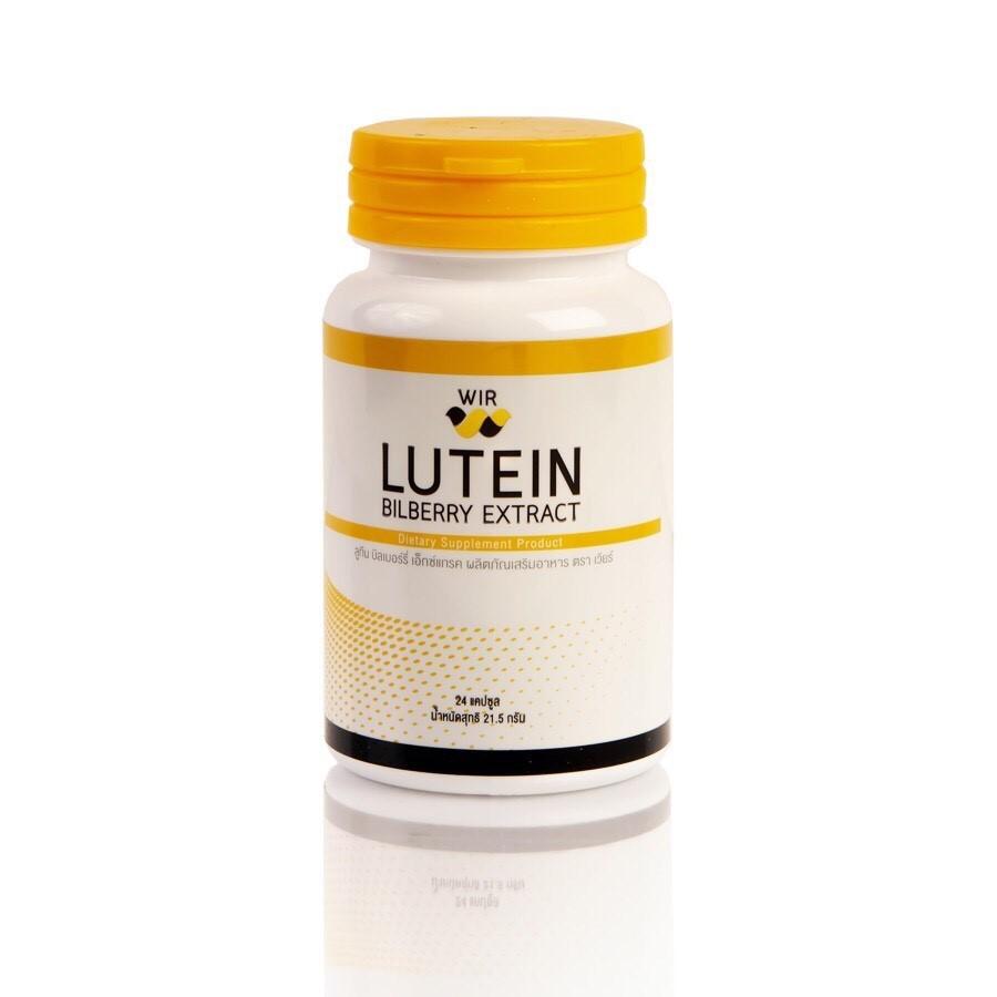 ผลิตภัณฑ์อาหารเสริมบำรุงสายตา เวียร์ ลูทีน บิลเบอร์รี่ เอ็กซ์แทรค (WIR Lutein Bilberry Extract)