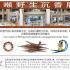 印尼沉香文化展