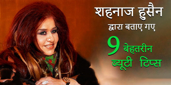 Shahnaz Husain beauty tips